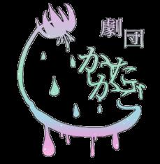 戯曲図書館 by 劇団かたかご